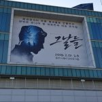 <トレンドブログ>韓国ミュージカル「あの日々(그날들)」千秋楽を観覧~♪