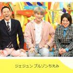 <トレンドブログ>TBS「その他の人に会ってみたい」5/14はゲストでジェジュンが登場!