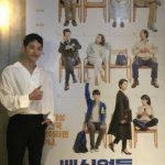 <トレンドブログ>俳優イム・シワン、「ZE:A」のメンバー、パク・ヒョンシク主演映画を応援!