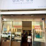 <トレンドブログ>【韓国最新スポット】 ソウルのホットスポット!ソンリダンギル視察リポvol.5