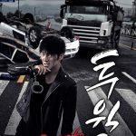 イ・ジュンギ主演ドラマ「TWO WEEKS」、三浦春馬主演でリメイク=7月より放送