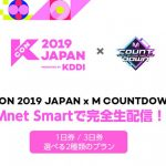 『 KCON 2019 JAPAN×M COUNTDOWN 』Mnet Smartで生配信決定!