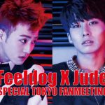 UNBリーダーの'FEELDOG'、 BIGSTAR末っ子のJUDEスペシャルファンミーティング「Feeldog X Jude SPECIAL TOKYO FANMEETING」開催決定!