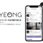 【情報】韓国人アーティストの活動を日本語で追える AI×韓流オタクの知識融合サービス「ANGYEONG-アンギョン-」