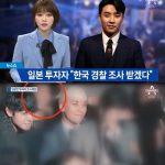 元BIGBANGのV.Iから性接待を受けたとされる日本人投資家「接待を受けたことはない…捜査に応じる」