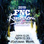 FNC ENTERTAINMENT所属アーティスト総出演のファミリーコンサート「2019 FNC KINGDOM -WINTER FOREST CAMP-」12月21日・22日 幕張メッセにて開催決定!!