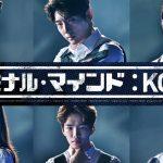 「AbemaTV」6月の韓流チャンネル大人気アメリカドラマの世界初リメイク『クリミナル・マインド:KOREA』、韓国で最高視聴率45.3%を記録したメガヒットドラマ『棚ぼたのあなた』など一挙放送!