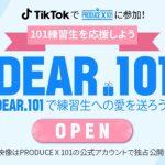 韓国最大の国民的オーディション番組とTikTok がタッグ!「#producex101」チャレンジ開催中
