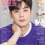 『韓流ぴあ』をASTROがジャック!? 韓国エンタメ情報マガジン『韓流ぴあ』6月号、5月22日(水)発売!