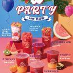 この夏大ヒット間違いなしの「W party」スイカジュース7種が JUICYから5月24日(金)に販売開始!