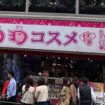 「コラム」新大久保で韓国コスメを買う前にこれだけは知っておきたい!