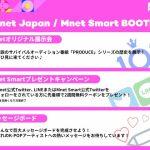 『KCON 2019 JAPAN』今年も Mnet Japan Mnet Smart ブースを出展‼さらに Mnet Smart では TSUNAGARU STAGE の模様を3日間無料生配信‼