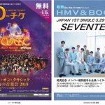 【本日発行】フリーペーパー『月刊ローチケ/月刊HMV&BOOKS』5月号の表紙・巻頭特集は「SEVENTEEN」が登場!