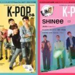 #KCON2019JAPAN で、『K-POPぴあ』&『韓流ぴあ』のプレゼント企画が盛りだくさん! あのアーティストのイベントご招待も♪