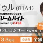 """韓国グループ""""B1A4""""のメインボーカル!≪サンドゥル≫の日本初ソロコンサートをサポートできるアルバイトを大募集!"""