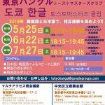 【情報】日本初の日韓バイリンガルトーストマスターズクラブの設立活動が開始