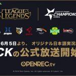 【情報】OPENREC.tvにて、世界最高峰の「リーグ・オブ・レジェンド」プロリーグ「League of Legends Champions Korea (LCK)」をオリジナル日本語実況解説にて公式放送決定