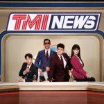 チョン・ヒョンム、ユン・ボミ(Apink)らがMCを務める細かすぎるグローバルアイドルニュース&トークバラエティ!「TMI NEWS」7月25日 日本初放送決定!