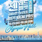 <トレンドブログ>「Red Velvet」、「EXO」チェン、キム・ハオンらが「THE STATION」に出演決定!