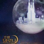 <トレンドブログ>IU×ヨ・ジング主演の新ドラマ「ホテル・デルーナ」の神秘的なティーザーポスターが公開!