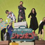 Lovelyz ミジュら出演のトークバラエティ「買い物かごの救世主 ジャンボゴ」8 月日本初放送決定!