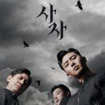 """パク・ソジュンとアン・ソンギ、ウ・ドファンの映画「使者」2次ポスター公開…""""悪の側に立つか、悪に対立するか"""""""