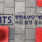 <トレンドブログ>釜山の新名所!?釜山市立公園に防弾少年団 Vの足跡登場!