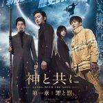 映画「神と共に-罪と罰」、日本最大スクリーン公開…東京中心に完売続出「公式的立場」