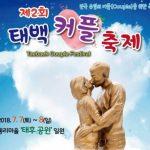 ソン・ジュンギ&ソン・ヘギョの離婚で、7月予定の「太陽の末裔」記念イベントが取り消しに…キスシーンの銅像も撤去?