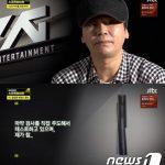 ヤン・ヒョンソク元YG総括プロデューサー、自社での薬物検査について語る