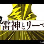 第一走者は雷遊役キム・サンミン(CROSS GENE)!舞台「続・雷神とリーマン」カラーTweetリレー開始!!アンカーは?!