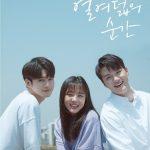 <トレンドブログ>元「WANNA-ONE」オン・ソンウ×女優キム・ヒャンギ主演ドラマ「18の瞬間」の2種ポスターが公開!
