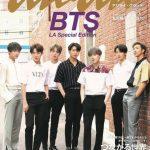 <トレンドブログ>防弾少年団(BTS)7月3日は、新曲&「anan」発売日