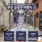 釜山観光公社、防弾少年団(BTS)ジミン&ジョングクツアーを紹介