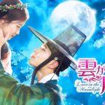 パク・ボゴム主演のシンデレラ・ラブコメディ「雲が描いた月明かり」7月15日Mnet初放送!