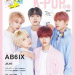 日本雑誌初登場! デビューしたばかりのAB6IXが「K-POPぴあvol.7」の表紙&巻頭特集に。JBJ95のバックカバーも公開! ~「BOOKぴあ」限定特典付キャンペーン受付中~