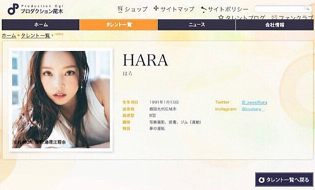 ク・ハラ(元KARA)、日本でソロ活動していくことをSNSで報告