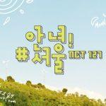 """<トレンドブログ>「NCT127」、""""ソウル""""を背景とした初の写真集が発売!""""アンニョン!#ソウル"""""""