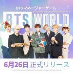 BTSを最高のアーティストへと導くマネージャーゲーム『BTS WORLD』本日6月26日(水)18時、正式リリース!