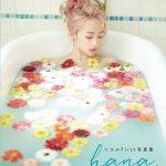 元KARAのメンバー・ニコル、待望のファースト写真集『ニコルFirst写真集 hana.』6月7日発売!
