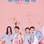 チャ・テヒョン&ペ・ドゥナ豪華共演の最新作!日本の大ヒットドラマをリメイクした「最高の離婚~Sweet Love~」DVDリリース決定!