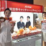 【情報】チェジュ航空「700円 CHALLENGE SALE」6月26日15時オープン