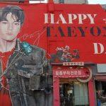 <トレンドブログ>「NCT」テヨンの誕生日をお祝いするためにソウル・弘大(ホンデ)に巨大壁画が出現!