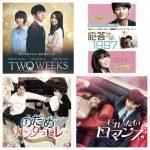 """""""本当に面白い韓国ドラマ""""が Amazon Prime Videoで見放題! 「TWO WEEKS」「のだめカンタービレ ~ネイルカンタービレ~」他、配信開始!"""