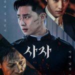 俳優パク・ソジュン、アン・ソンギ、ウ・ドファン主演映画「使者」、悪意の側につくか、立ち向かうか…圧倒的3次ポスター&予告篇公開