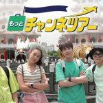 SUPER JUNIOR キュヒョン出演「もっとチャンネツアー」9月日本初放送!