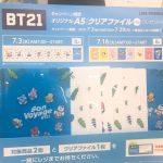 <トレンドブログ>ファミマ×BT21コラボキャンペーン本日から開始!