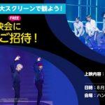 AB6IX & Wanna One を巨大スクリーンで観よう!「BRANDNEWBOYS」「Mnet ライブ 」上映会開催決定!