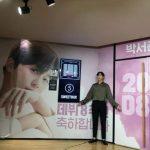 俳優パク・ソジュン、ファンの愛に感動!…デビュー8周年記念パク・ソジュン館の前で記念写真