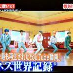 <トレンドブログ>防弾少年団(BTS)日本テレ、生中継出演!「Boy With Luv」の日本語バージョン初披露!